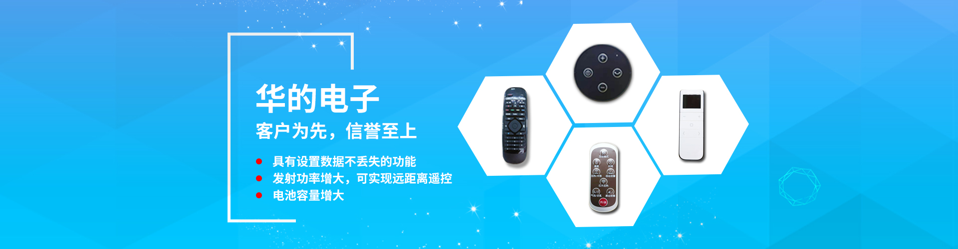 深圳遥控器厂家