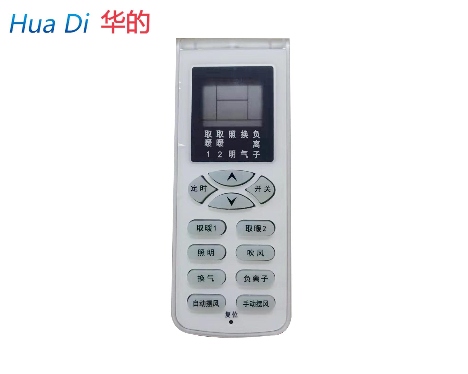空调遥控器HD12A