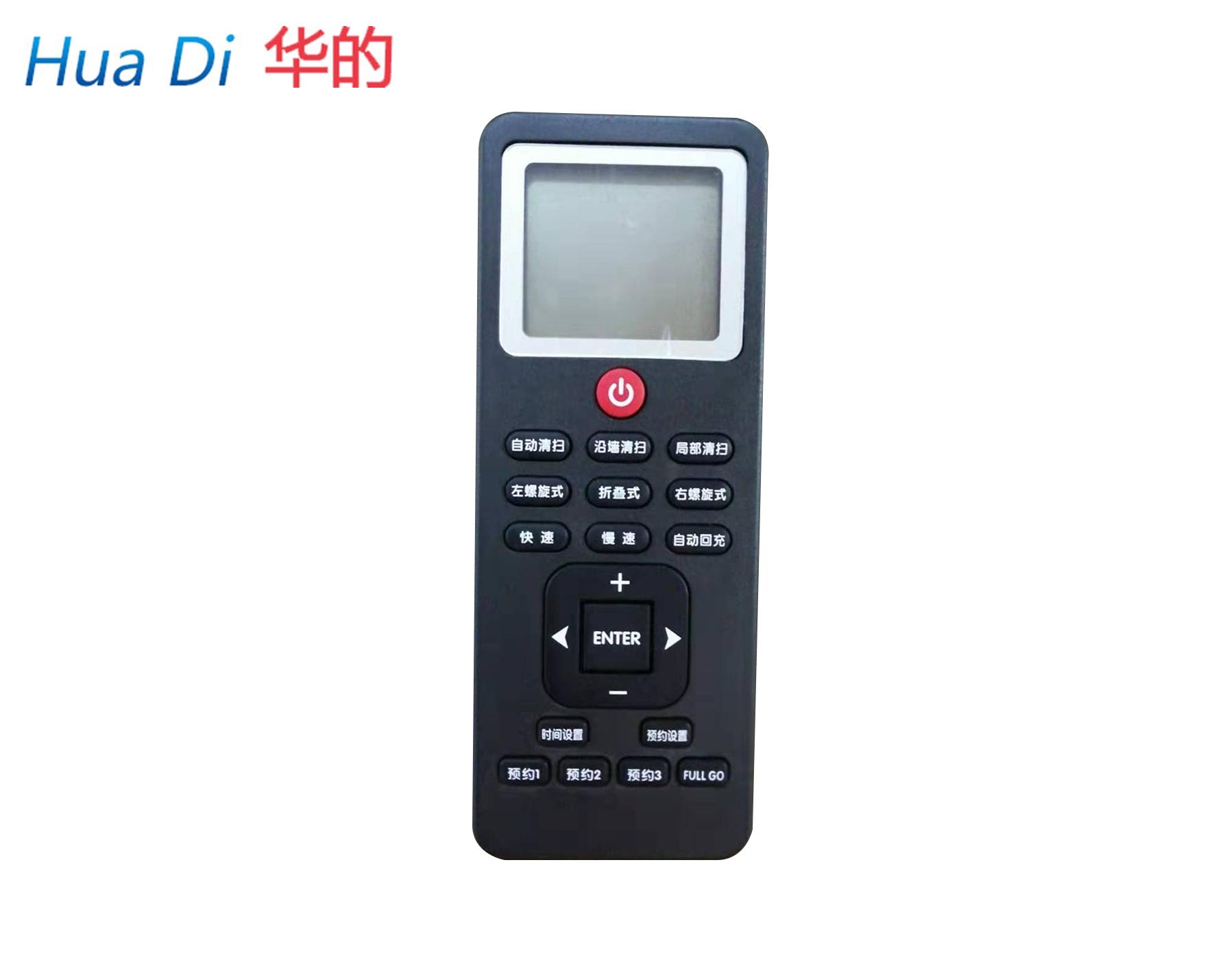 扫地机遥控器HD21A