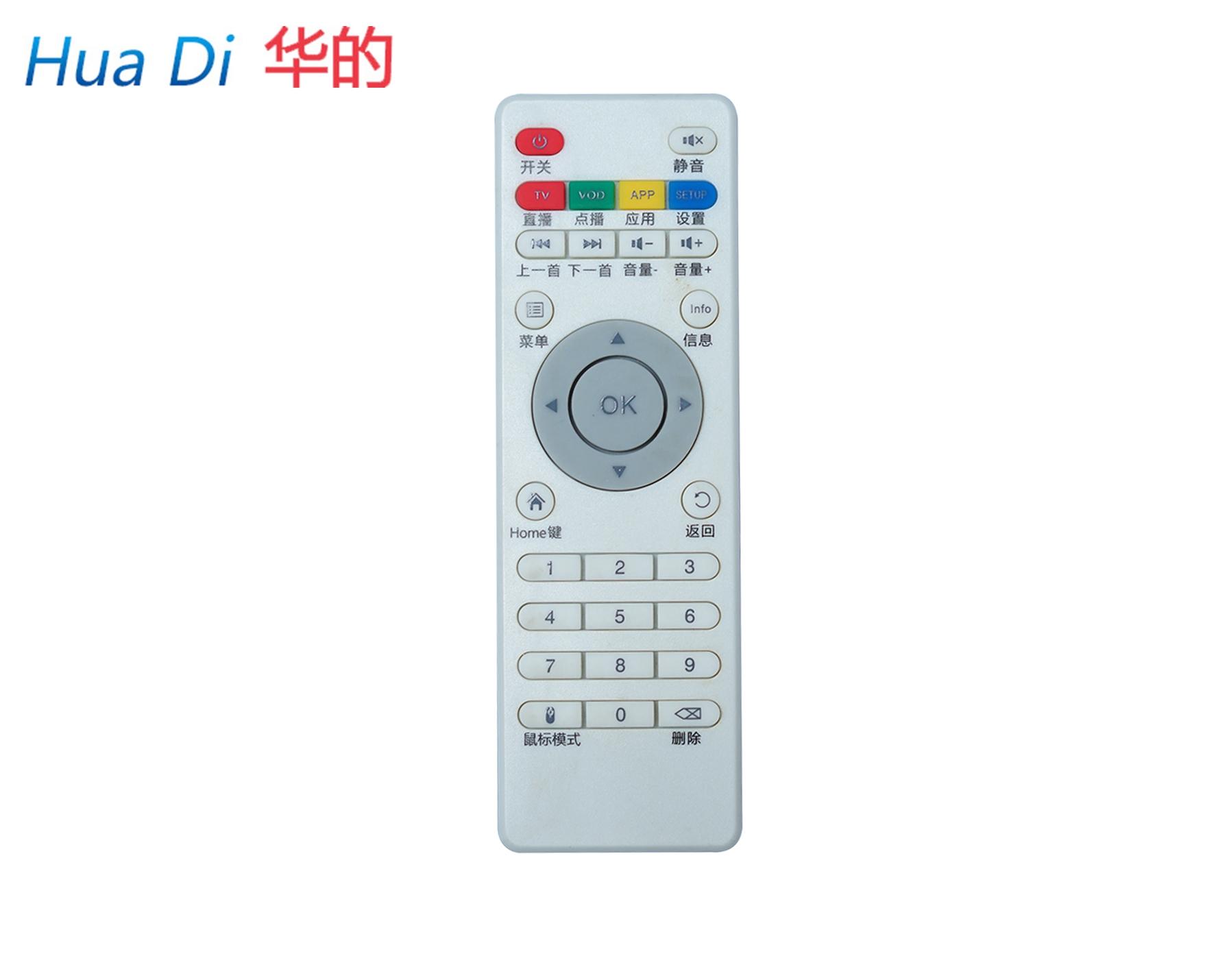 高频2.4G遥控器